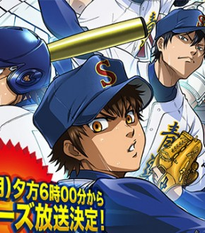 Diamond no Ace: Second Season anyanime