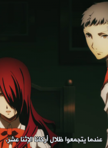 Persona 3 the Movie 3: Falling Down anyanime