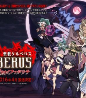 Seisen Cerberus: Ryuukoku no Fatalités anyanime
