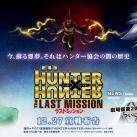 http://www.anyanime.com/wp-content/uploads/2017/02/Hunter-X-Hunter-Movie-2-The-Last-Mission-Anyanime-137x137.png