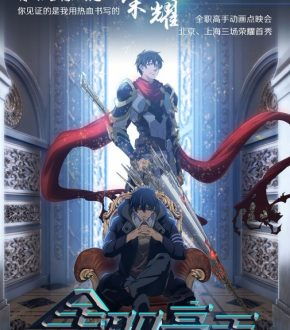 Quan Zhi Gao Shou الحلقة 01 مترجم اون لاين Tokianime طوكي انمي